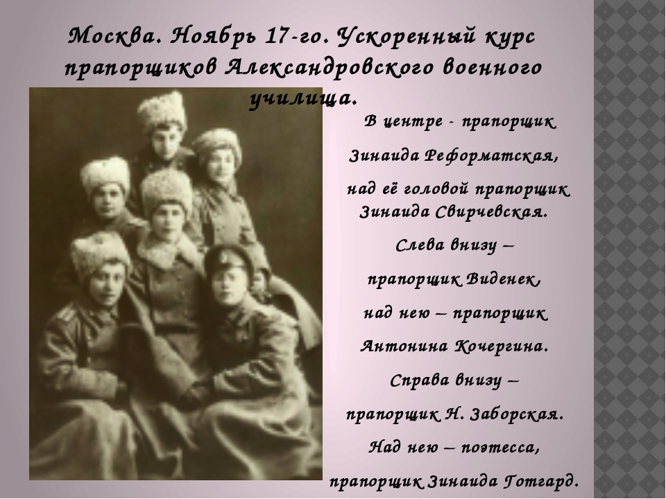 В центре - прапорщик Зинаида Реформатская, над её головой прапорщик Зинаида...