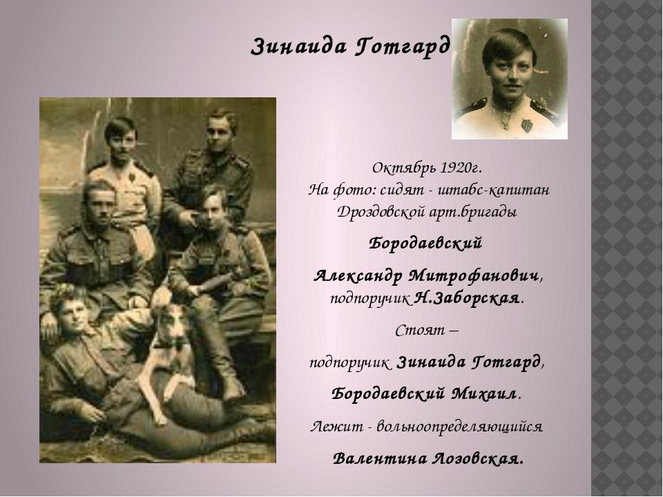 Октябрь 1920г. На фото: сидят - штабс-капитан Дроздовской арт.бригады Бор...