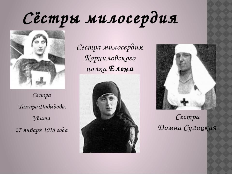 Сестра Тамара Давыдова. Убита 27 января 1918 года Сёстры милосердия Сестра Д...