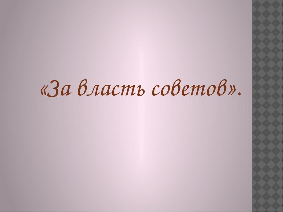 «За власть советов».