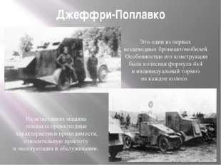 Джеффри-Поплавко Это один из первых вездеходных бронеавтомобилей. Особенность