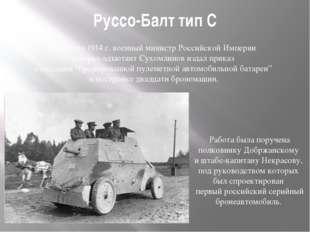Руссо-Балт тип С Работа была поручена полковнику Добржанскому и штабс-капитан