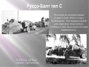 Руссо-Балт тип С Несмотря на положительные отзывы в боях 1914-го года у броне