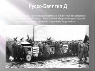 Руссо-Балт тип Д Пока разворачивалась постройка бронеавтомобилей, которые впо