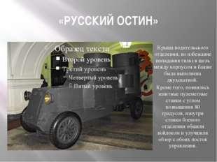 «РУССКИЙ ОСТИН» Крыша водительского отделения, во избежание попадания гильз в