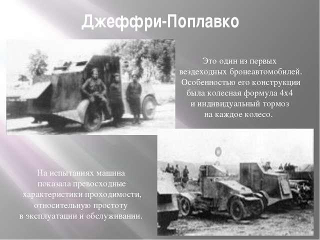 Джеффри-Поплавко Это один из первых вездеходных бронеавтомобилей. Особенность...