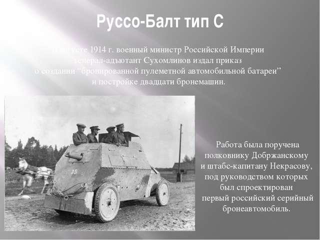 Руссо-Балт тип С Работа была поручена полковнику Добржанскому и штабс-капитан...