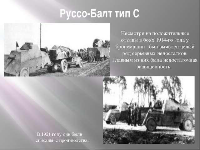 Руссо-Балт тип С Несмотря на положительные отзывы в боях 1914-го года у броне...