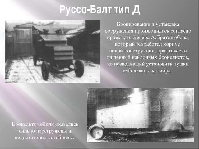 Руссо-Балт тип Д Бронирование и установка вооружения производилась согласно п...