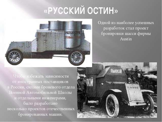 «РУССКИЙ ОСТИН» Чтобы избежать зависимости от иностранных поставщиков в Росси...