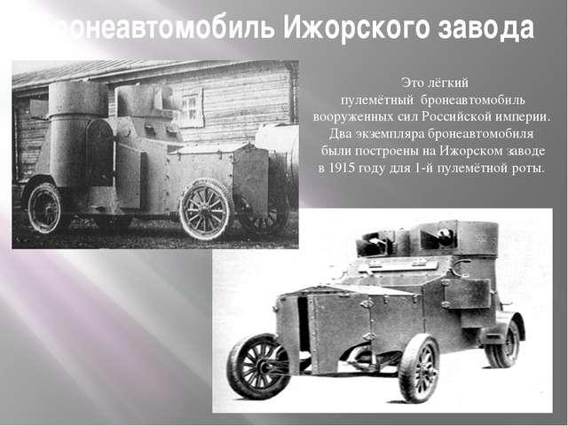Бронеавтомобиль Ижорского завода Это лёгкий пулемётный бронеавтомобиль воор...
