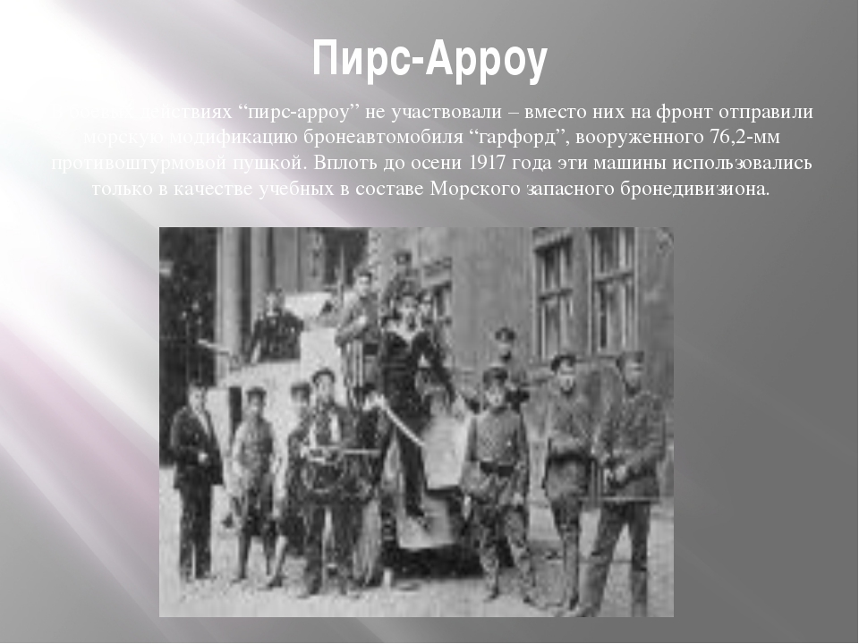 """Пирс-Арроу В боевых действиях """"пирс-арроу"""" не участвовали – вместо них на фро..."""