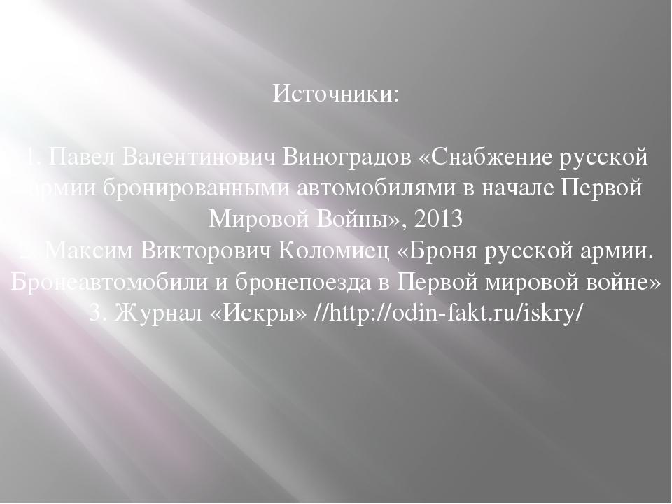 Источники: 1. Павел Валентинович Виноградов «Снабжение русской армии брониров...
