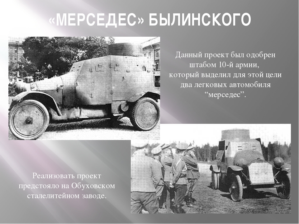 «МЕРСЕДЕС» БЫЛИНСКОГО Реализовать проект предстояло на Обуховском сталелитейн...