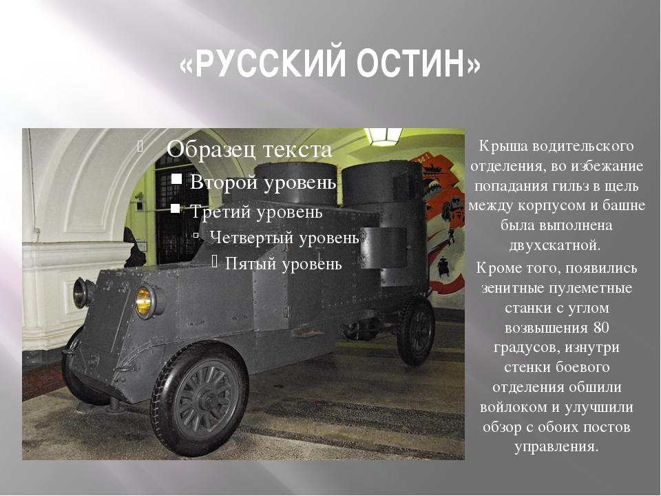 «РУССКИЙ ОСТИН» Крыша водительского отделения, во избежание попадания гильз в...