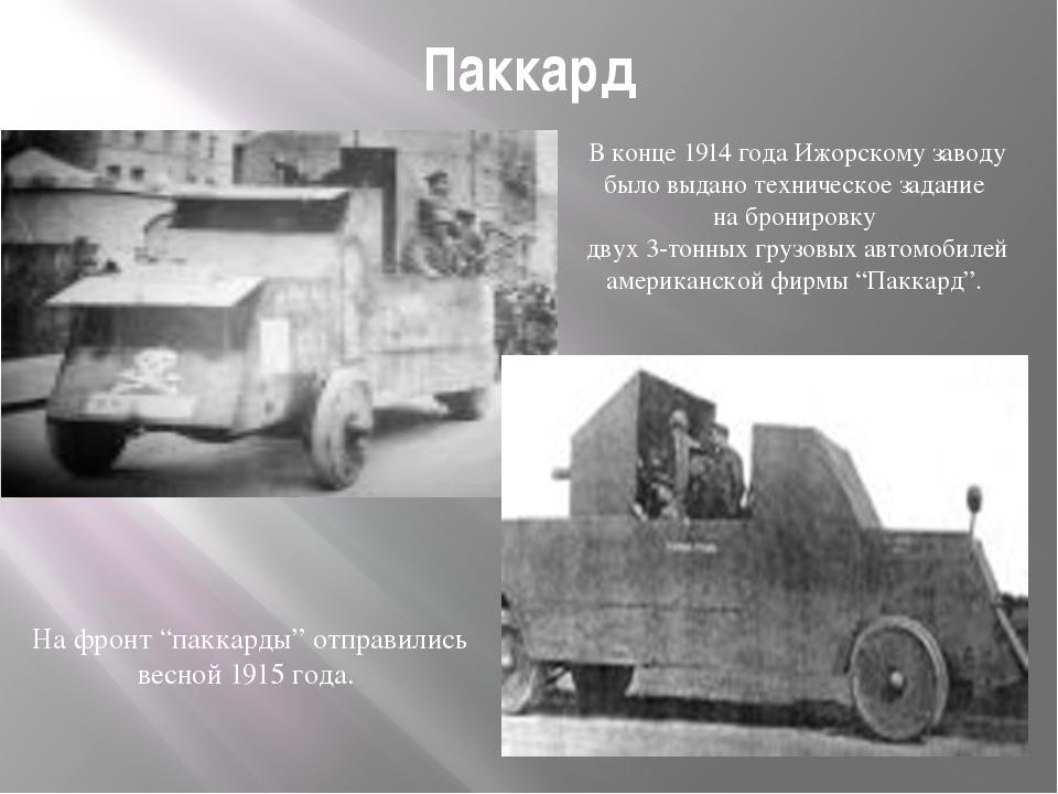 Паккард В конце 1914 года Ижорскому заводу было выдано техническое задание на...