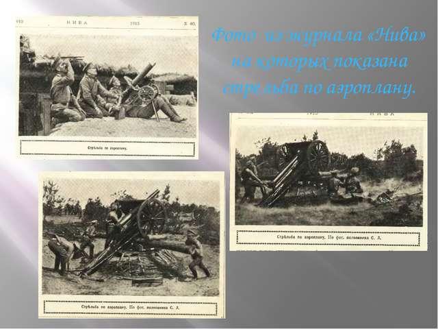 Фото из журнала «Нива» на которых показана стрельба по аэроплану.