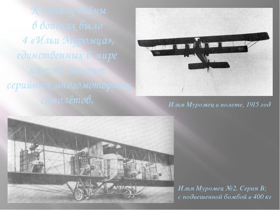 К началу войны ввойскахбыло 4 «Ильи Муромца», единственных в мире на тот мо...