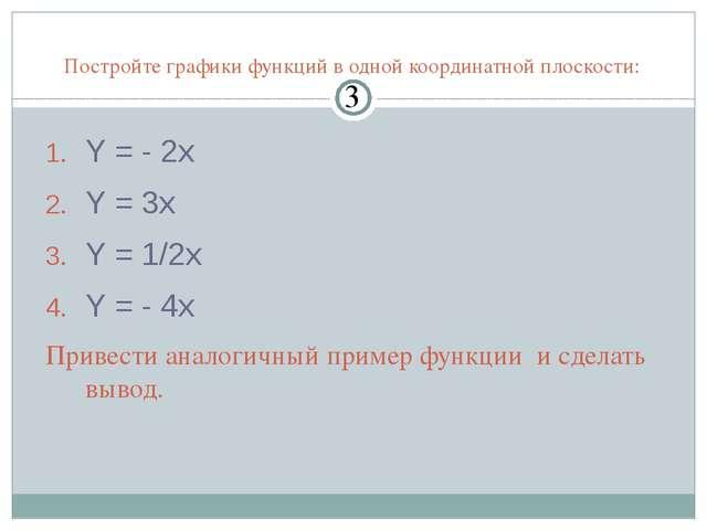 Постройте графики функций в одной координатной плоскости: Y = - 2x Y = 3x Y =...