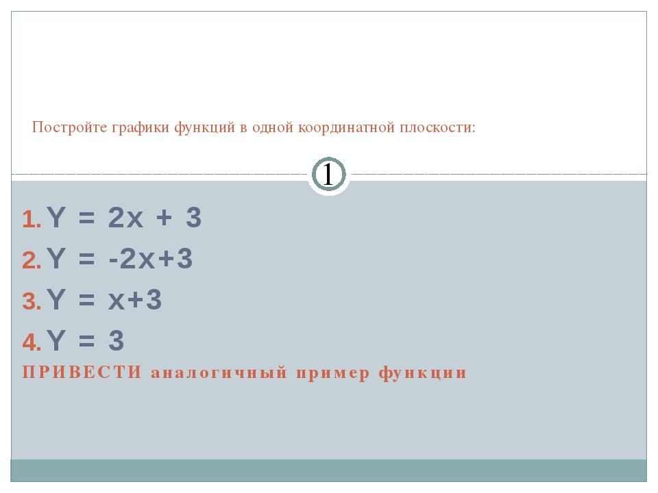 Y = 2x + 3 Y = -2x+3 Y = x+3 Y = 3 ПРИВЕСТИ аналогичный пример функции Постро...