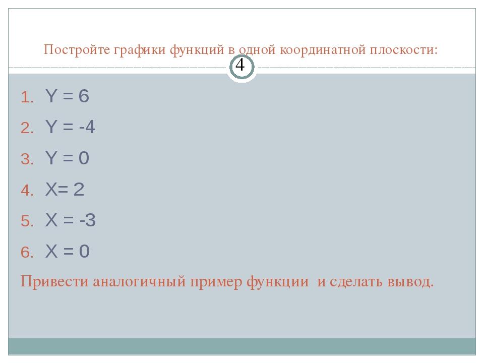 Постройте графики функций в одной координатной плоскости: Y = 6 Y = -4 Y = 0...