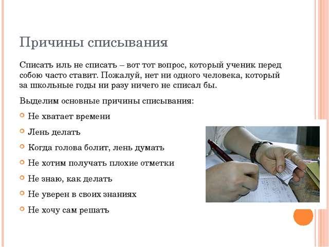 Причины списывания Списать иль не списать – вот тот вопрос, который ученик пе...