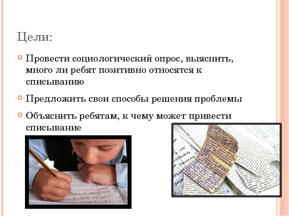 Цели: Провести социологический опрос, выяснить, много ли ребят позитивно отно...