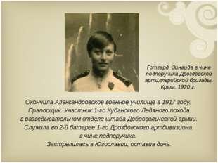 Окончила Александровское военное училище в 1917 году. Прапорщик. Участник 1-г