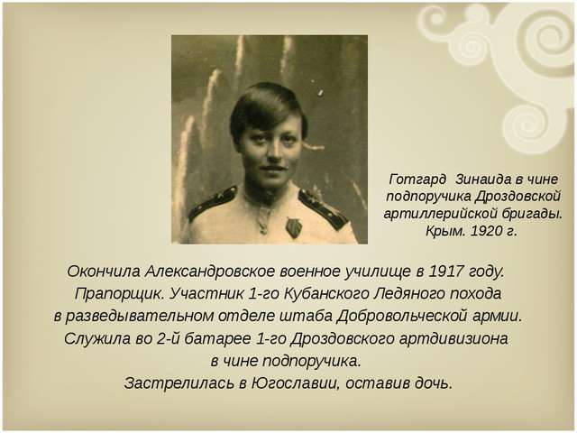 Окончила Александровское военное училище в 1917 году. Прапорщик. Участник 1-г...