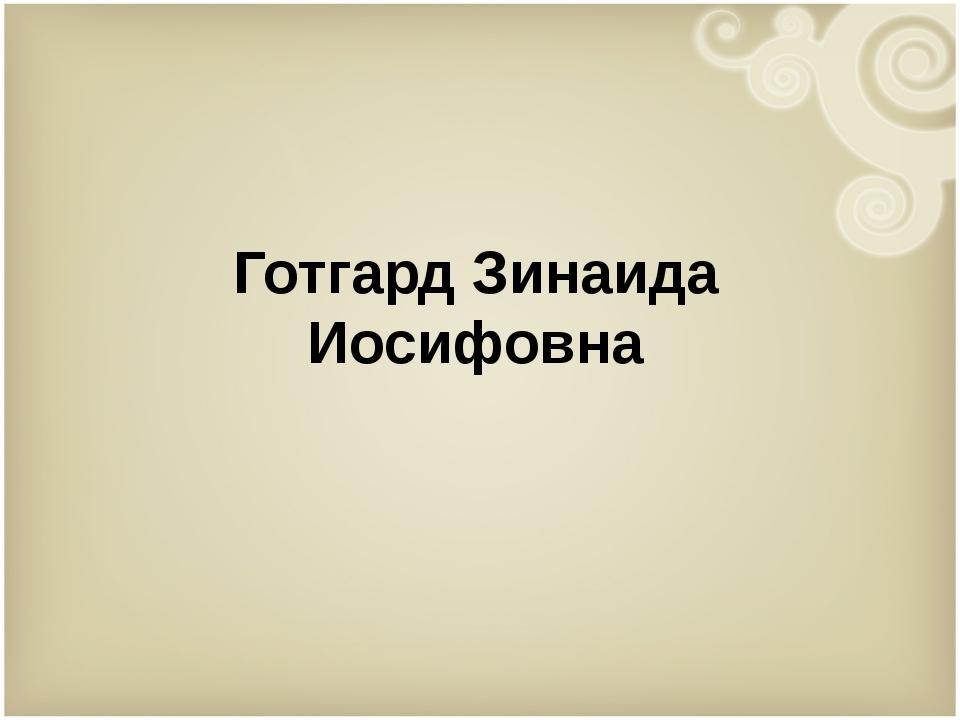 Готгард Зинаида Иосифовна