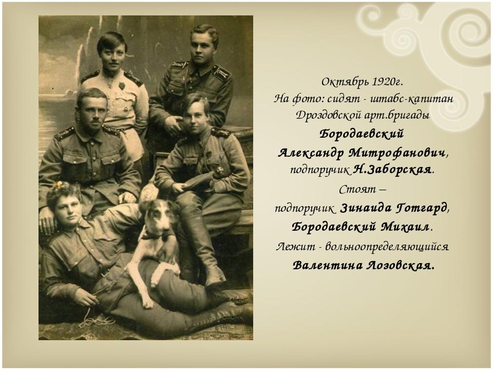 Октябрь 1920г. На фото: сидят - штабс-капитан Дроздовской арт.бригады Бород...