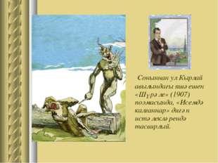 Соныннан ул Кырлай авылындагы яшәешен «Шүрәле» (1907) поэмасында, «Исемдә ка