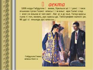 Җаекта 1895 елда Габдулла Җаекка, Уральск шәһәренә әтисе ягыннан туган Газизә