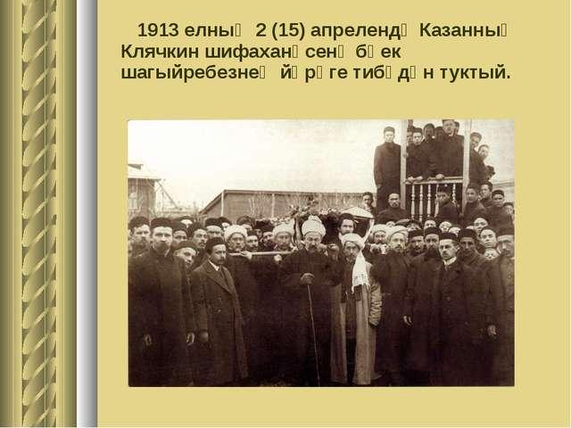 1913 елның 2 (15) апрелендә Казанның Клячкин шифаханәсенә бөек шагыйребезнең...