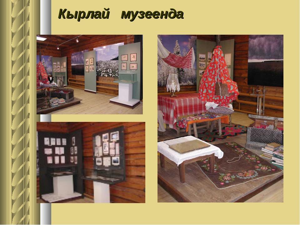 Кырлай музеенда