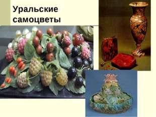 Уральские самоцветы