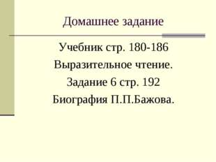 Домашнее задание Учебник стр. 180-186 Выразительное чтение. Задание 6 стр. 19