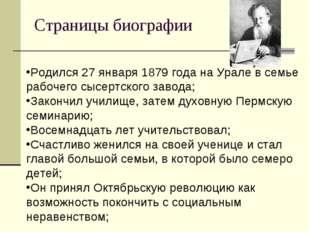 Страницы биографии Родился 27 января 1879 года на Урале в семье рабочего сысе