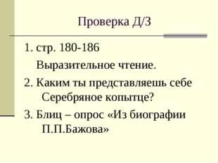 Проверка Д/З 1. стр. 180-186 Выразительное чтение. 2. Каким ты представляешь
