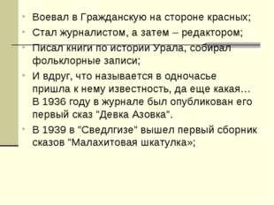 Воевал в Гражданскую на стороне красных; Стал журналистом, а затем – редактор