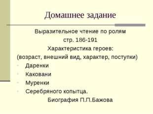 Домашнее задание Выразительное чтение по ролям стр. 186-191 Характеристика ге