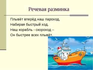 Речевая разминка Плывёт вперёд наш пароход, Набирая быстрый ход. Наш корабль