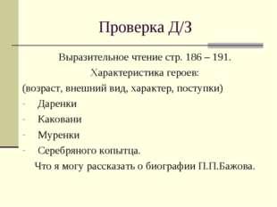 Проверка Д/З Выразительное чтение стр. 186 – 191. Характеристика героев: (воз