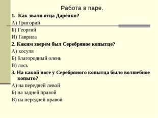 Работа в паре. 1. Как звали отца Дарёнки? А) Григорий Б) Георгий И) Гаврила 2