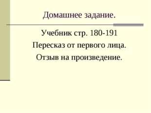 Домашнее задание. Учебник стр. 180-191 Пересказ от первого лица. Отзыв на про
