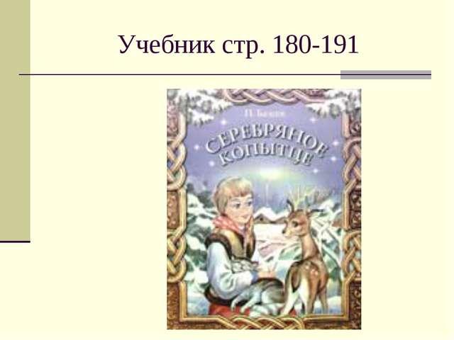 Учебник стр. 180-191