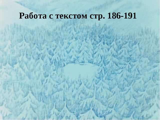 Работа с текстом стр. 186-191