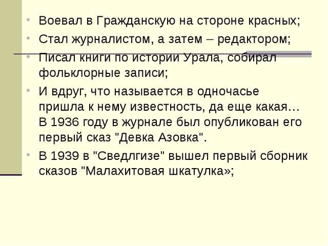 Воевал в Гражданскую на стороне красных; Стал журналистом, а затем – редактор...