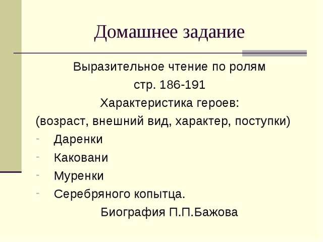 Домашнее задание Выразительное чтение по ролям стр. 186-191 Характеристика ге...