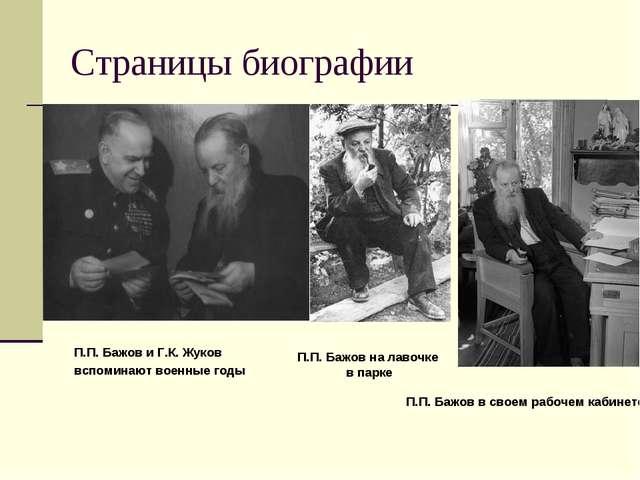 Страницы биографии П.П. Бажов и Г.К. Жуков вспоминают военные годы П.П. Бажов...